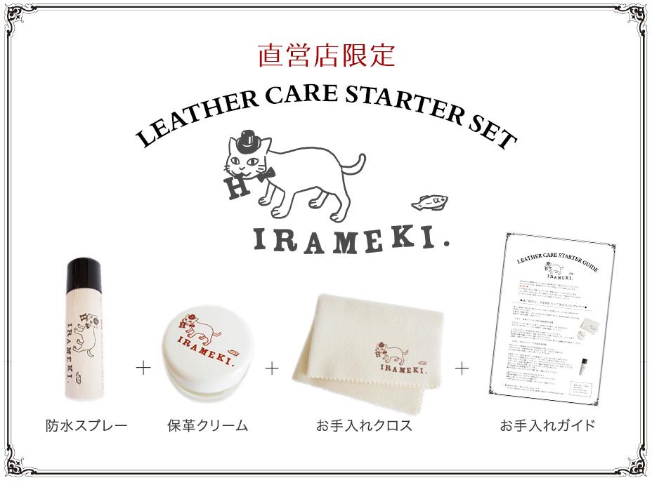 直営店限定 Leather Care Starter Set 防水スプレー 保革クリーム お手入れクロス お手入れガイド