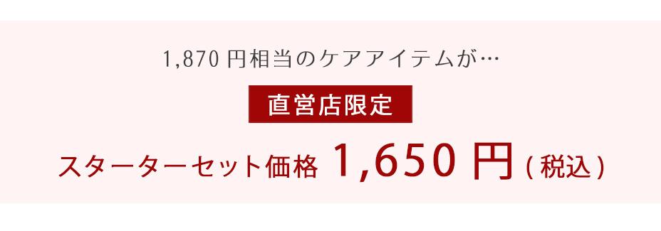 1870円相当のケアアイテムが…直営店限定 スターターセット価格1650円(税込)
