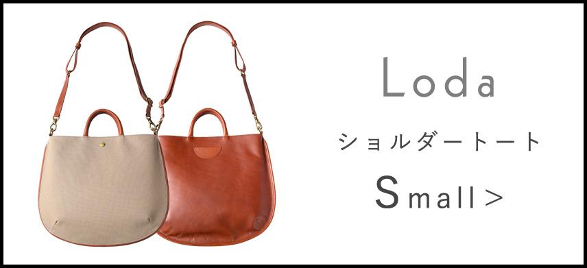 ショルダートート_Small
