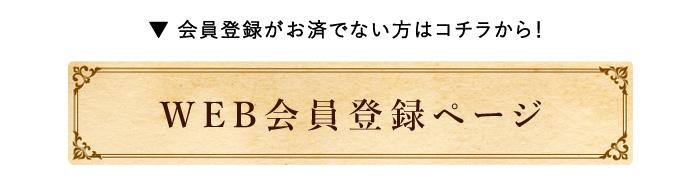 会員登録ページ