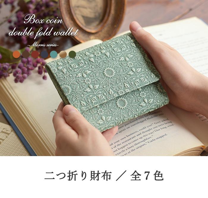 二つ折り財布/全6色