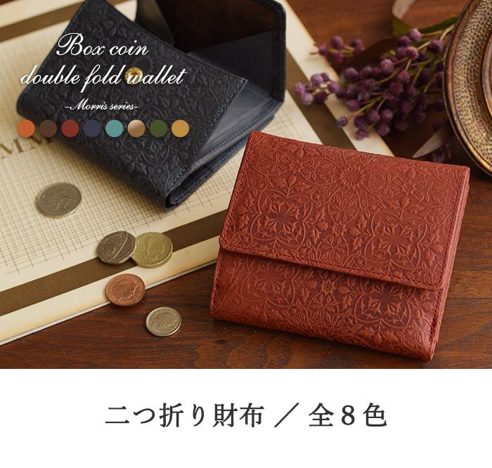 二つ折り財布/全8色