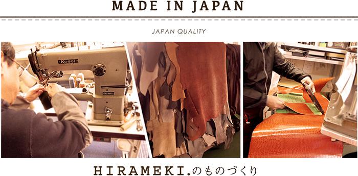MADE IN JAPAN JAPAN QUALITY HIRAMEKI.のものづくり
