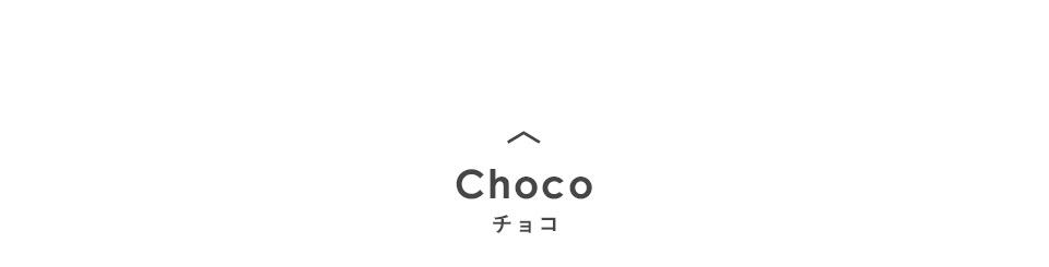 CHOCO チョコ