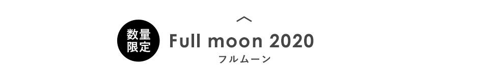 Full Moon 2020 フルムーン