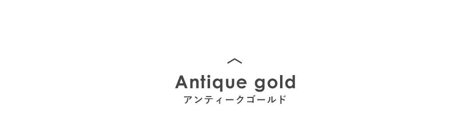 ANTIQUE GOLD アンティークゴールド