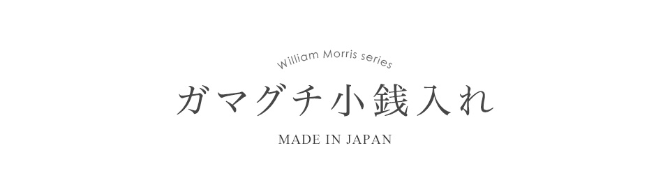 William Morris series ガマグチ小銭入れ MADE IN JAPAN