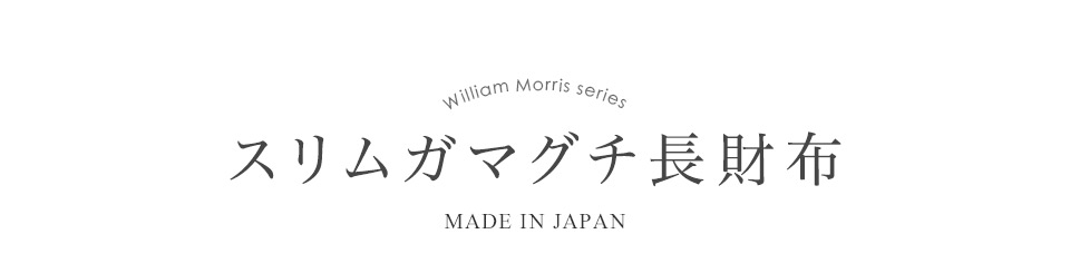 William Morris series スリムガマグチ長財布 MADE IN JAPAN
