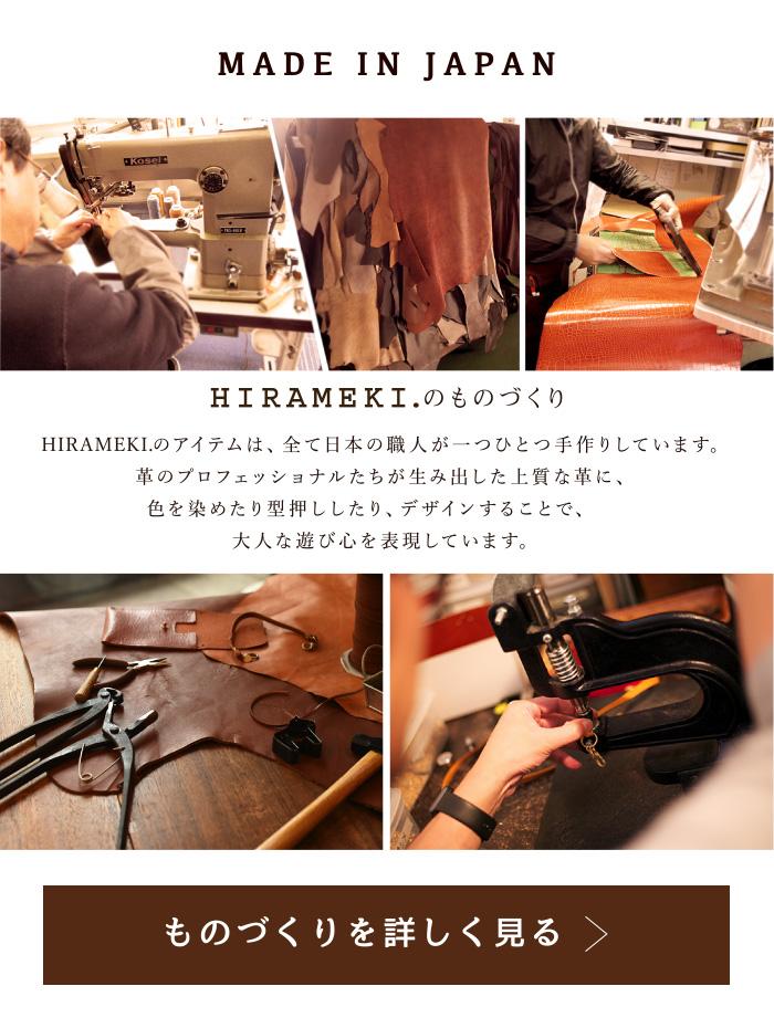 MADE IN JAPAN HIRAMEKI.のものづくりHIRAMEKI.の ものづくりHIRAMEKI.のアイテムは、全て日本の職人が一つひとつ手作りしています。革のプロフェショナルたちが生み出した上質な 革に、色を染めたり型押ししたり、デザインすることで、大人な遊び心を表現しています。ものづくりを詳しく見る
