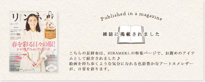こちらの長財布は、雑誌「リンネル」のヒラメキ特集ページでおすすめアイテムとして掲載されました♪