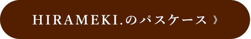 HIRAMEKI.のパスケース