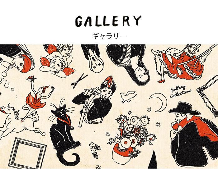 GALLERY(ギャラリー)デザインイラスト
