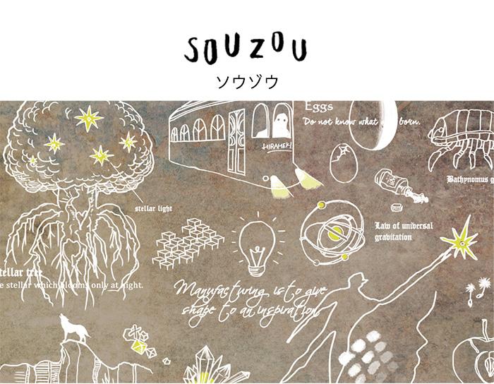 SOUZOU(ソウゾウ)デザインイラスト