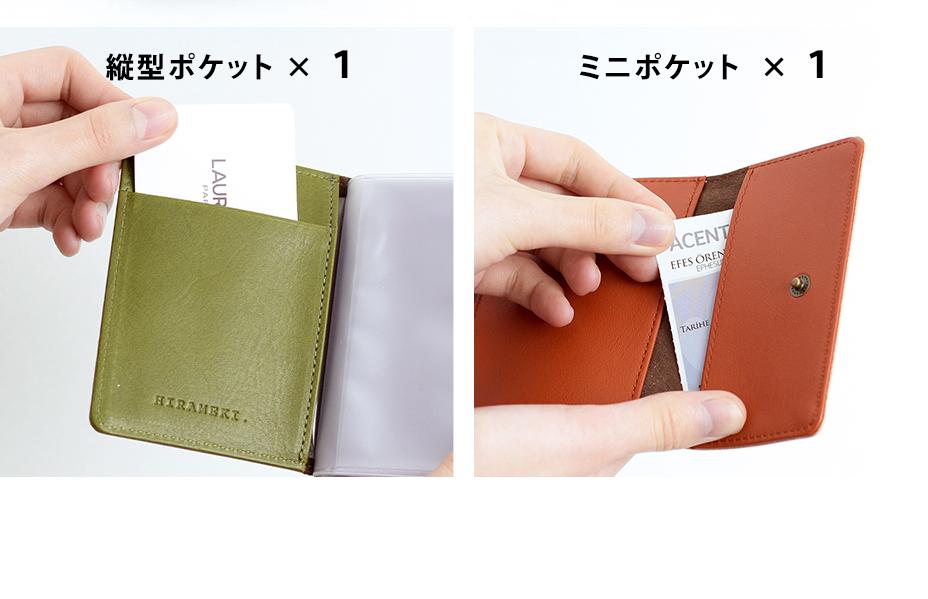 カードファイルポケット
