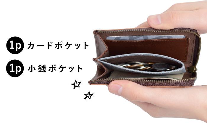 カードポケット1p 小銭ポケット1p