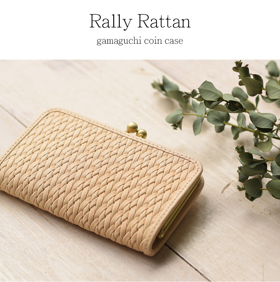 Rally Rattan gamaguchi coin case