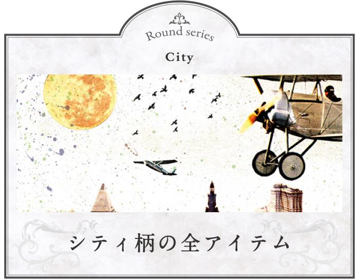 シティ柄の商品一覧ページへ移動する