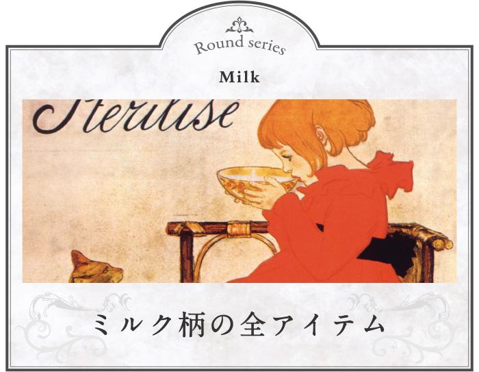 スタンラン ミルク柄の商品一覧ページへ移動する
