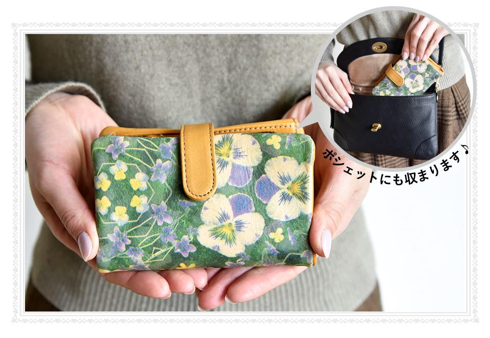 ベロ付き二つ折り財布を畳んだ状態で手のひらに乗せた時、ポシェットに収納する時のイメージ