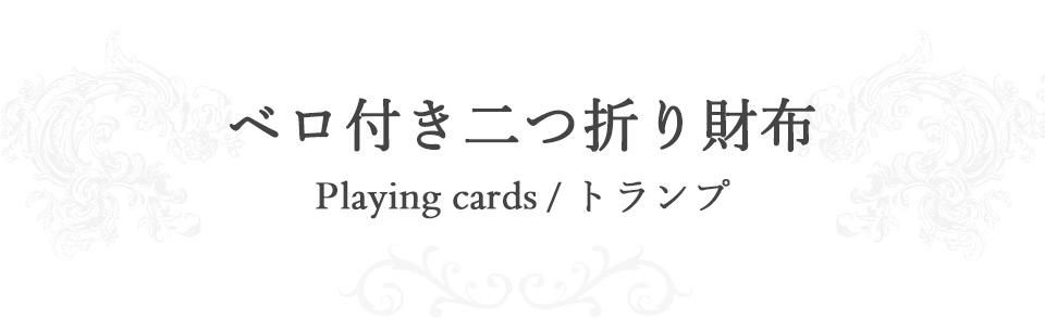 ベロ付き二つ折り財布/Playing cards トランプ
