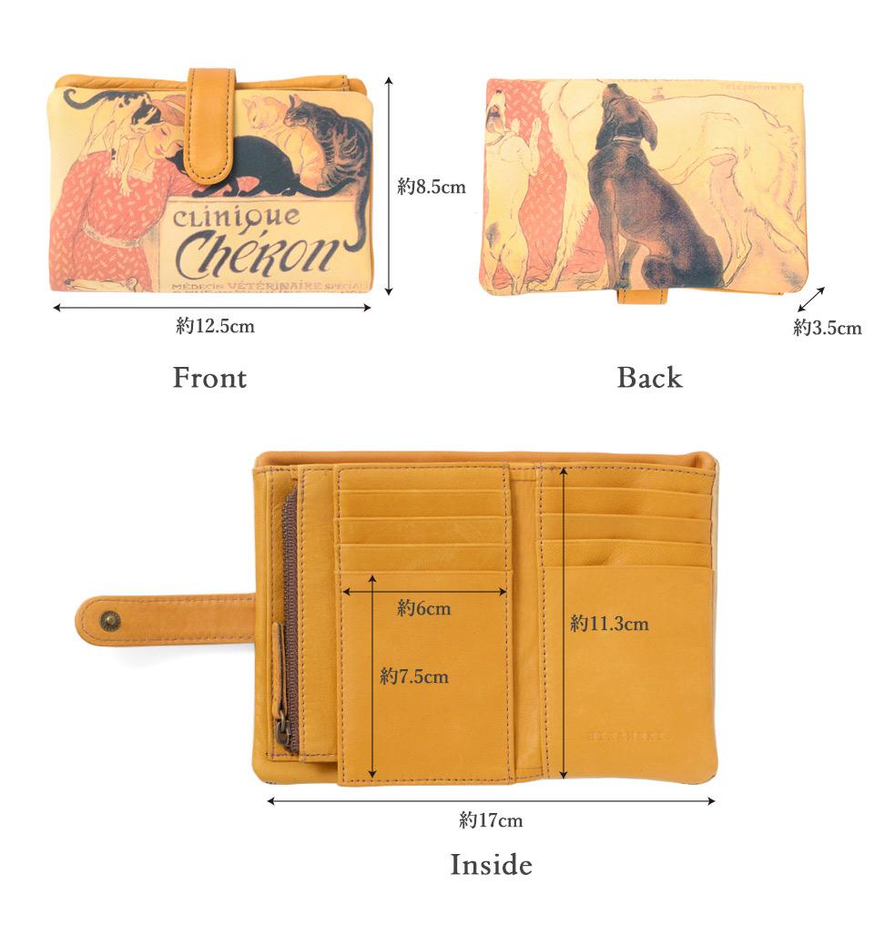 ラウンド ベロ付き二つ折り財布の各部サイズの詳細