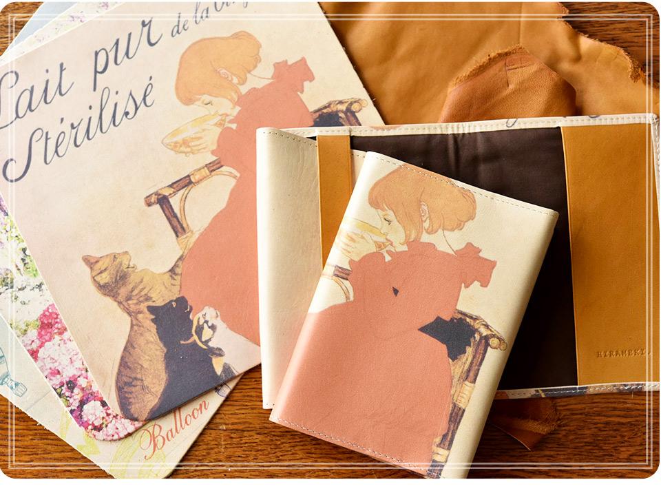 ラウンドシリーズに使用されているアートレザー、馬革のディテールイメージと、ブックカバー(スタンラン/ミルク柄)