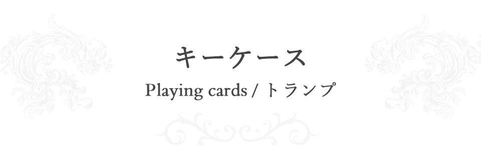 キーケース/Plaing cards トランプ