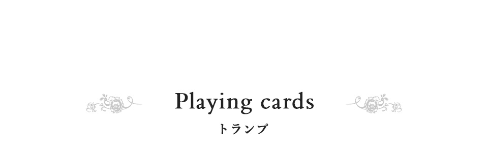 Plaing cards トランプ