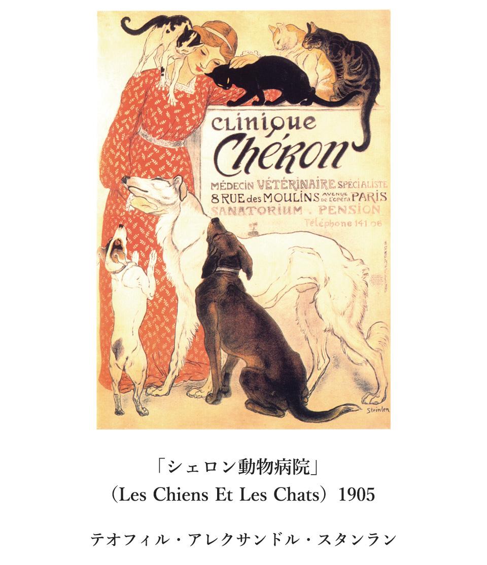 「シェロン動物病院」(Les Chiens Et Les Chats)1905 ≪テオフィル・アレクサンドル・スタンラン≫