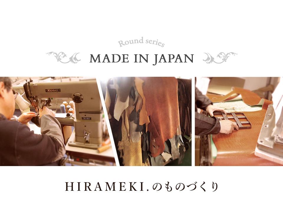 HIRAMEKI.のアイテムは、全て日本の職人が一つひとつ手作りしています。革のプロフェッショナルたちが生み出した上質な革に、色を染めたり型押ししたり、デザインすることで、大人な遊び心を表現しています。