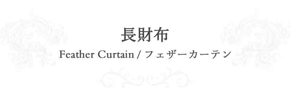 長財布/Feather curtain フェザーカーテン