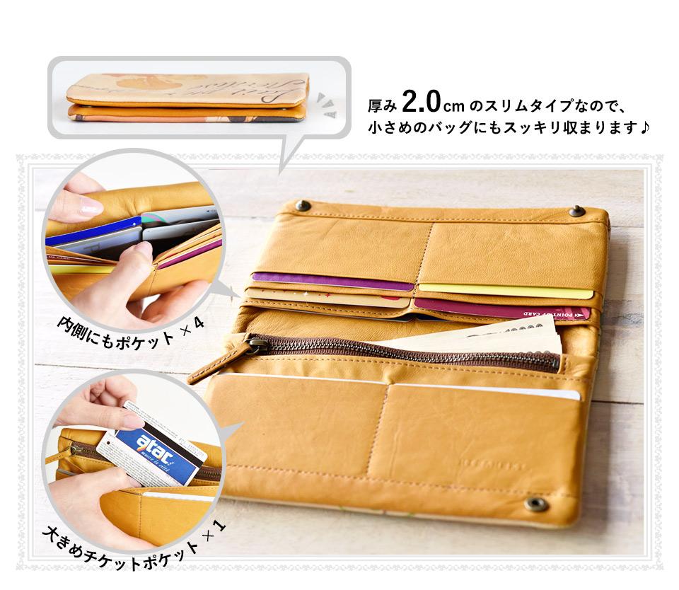 厚み2.0cmのスリムタイプなので、小さめのバッグにもすっきり収まります♪内側にもポケット×4 大きめのチケットポケット×1 長財布にカード10枚とお札、チケットを収納した際のイメージ