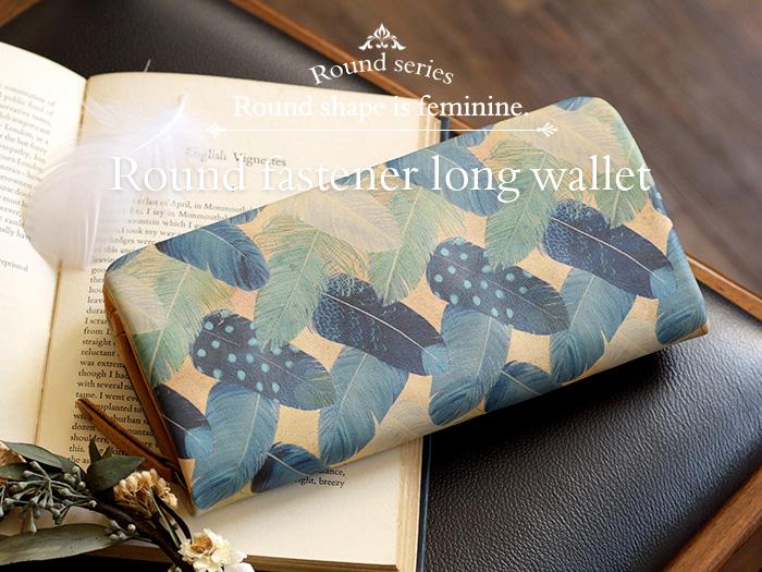 ラウンドシリーズのラウンドファスナー長財布のフェザーカーテン柄です。