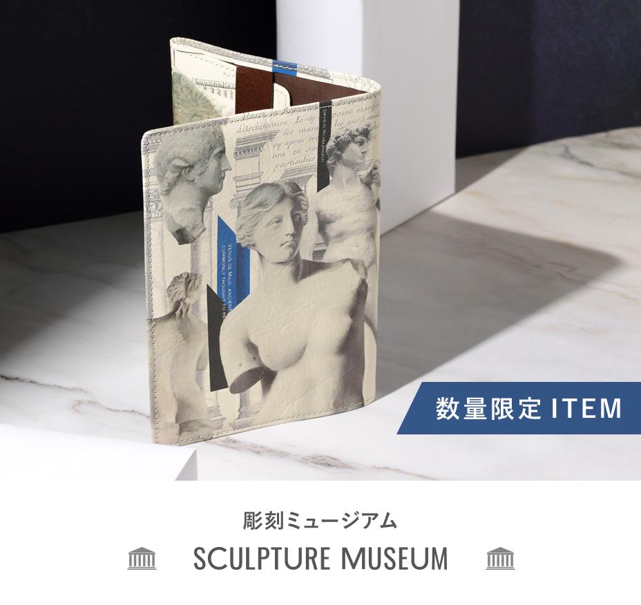 数量限定アイテム 彫刻ミュージアム SCULPTURE MUSEUM