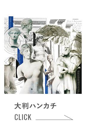 彫刻ミュージアム 大判ハンカチの商品ページへ移動する
