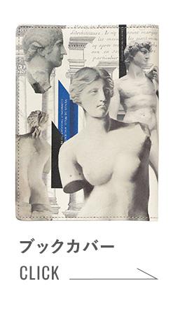 彫刻ミュージアム ブックカバーの商品ページへ移動する