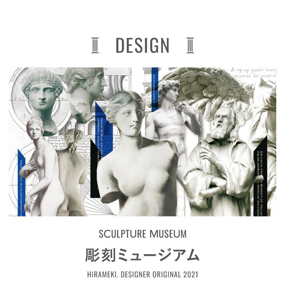 DESIGN SCULPTURE MUSEUM 彫刻ミュージアム HIRAMEKI. DESIGNER ORIGINAL 2021