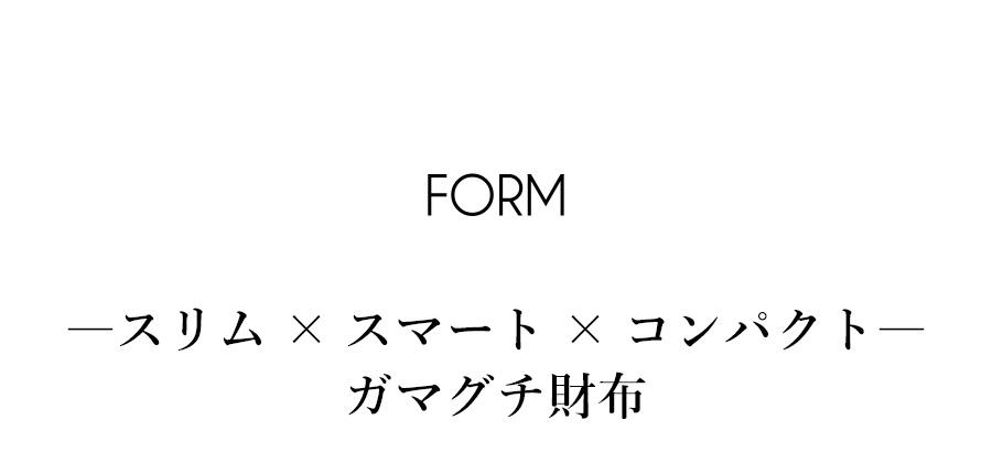 FORM -スリム×スマート×コンパクト- ガマグチ財布