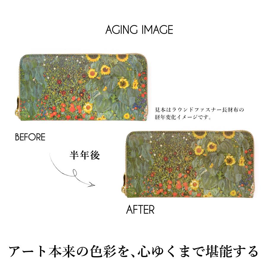エイジングイメージ。見本はラウンドファスナー長財布を約半年使用した際の経年変化イメージです。 アート本来の色彩を、心ゆくまで堪能する。