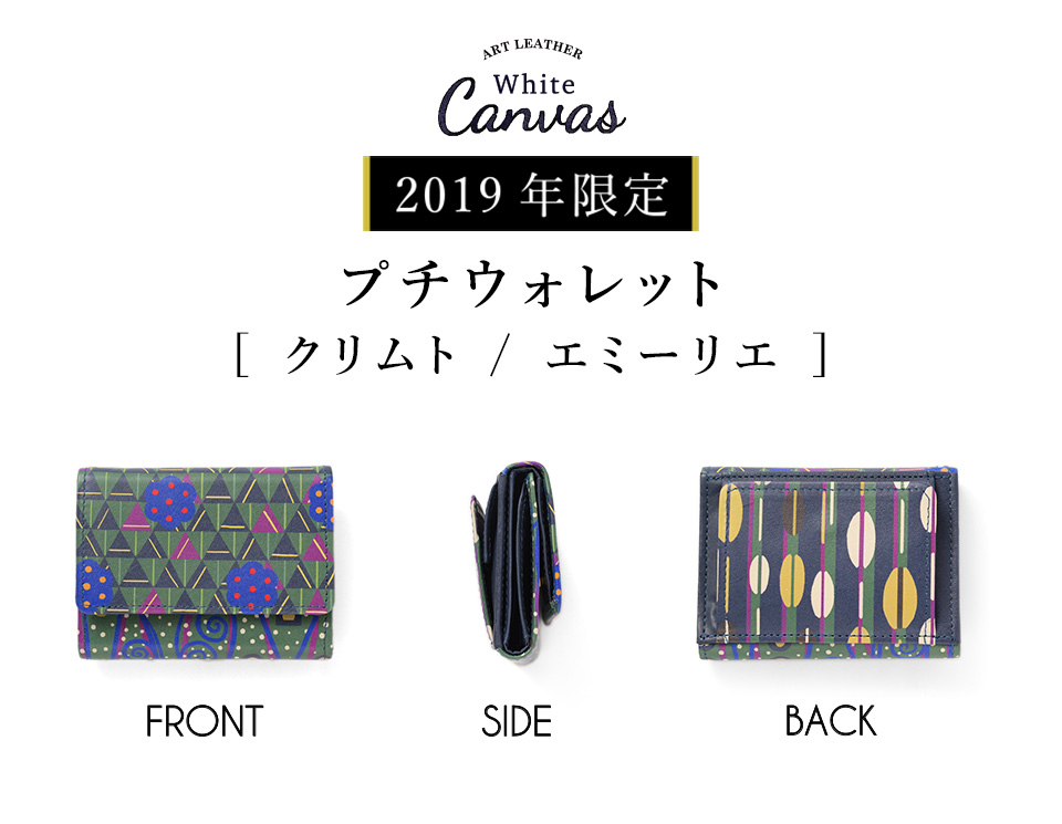 ART LEATHER White Canvas 2019年限定 プチウォレット[クリムト/エミーリエ]