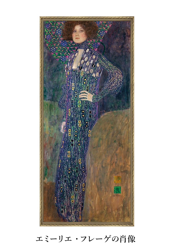 エミーリエ・フリーゲの肖像