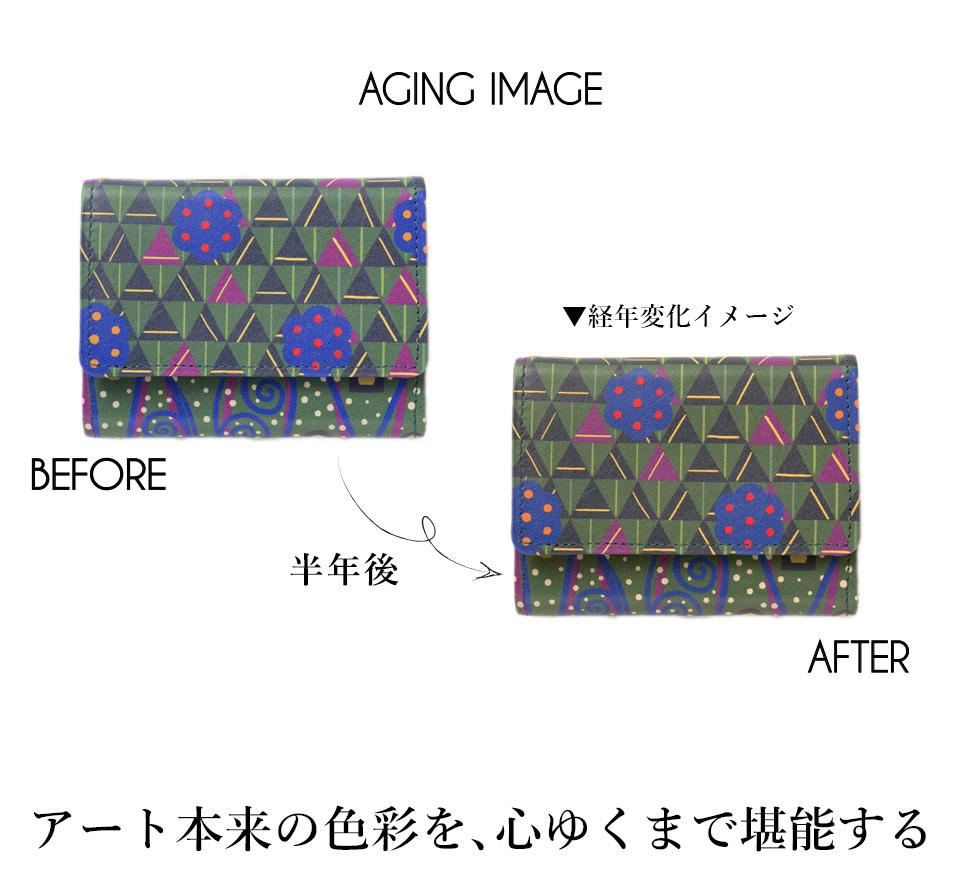 AGING IMAGE 半年間使用後の経年変化イメージ アート本来の色彩を、心ゆくまで堪能する