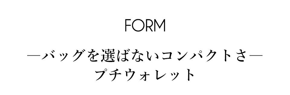 FORM -バッグを選ばないコンパクトさ- プチウォレット