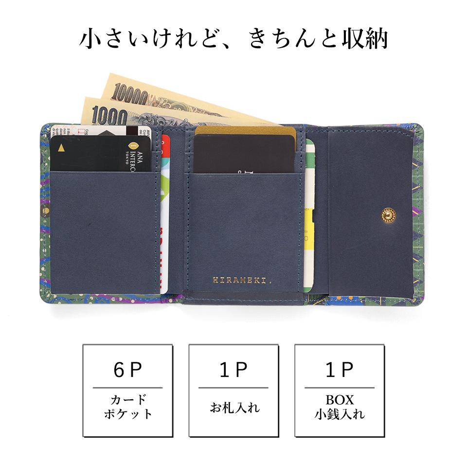 小さいけれど、きちんと収納 カードポケット6P お札入れ1P BOX小銭入れ1P