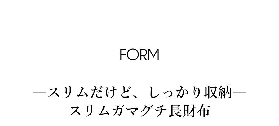 FORM -スリムだけど、しっかり収納- スリムガマグチ長財布