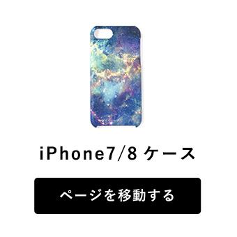 iPhone7/8ケース ページを移動する