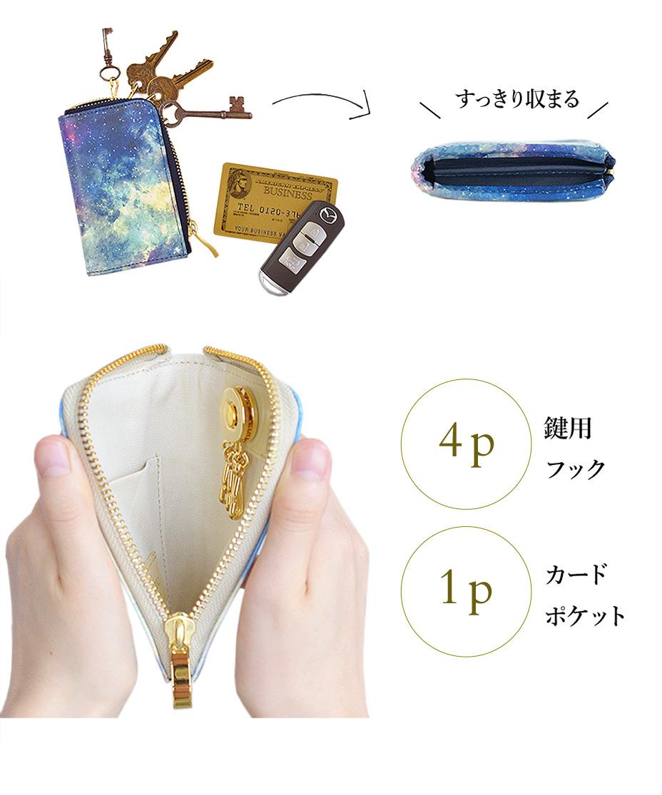 鍵、カード、車のキーを収納時の厚みのイメージ。機能:鍵用フック4p カードポケット1p