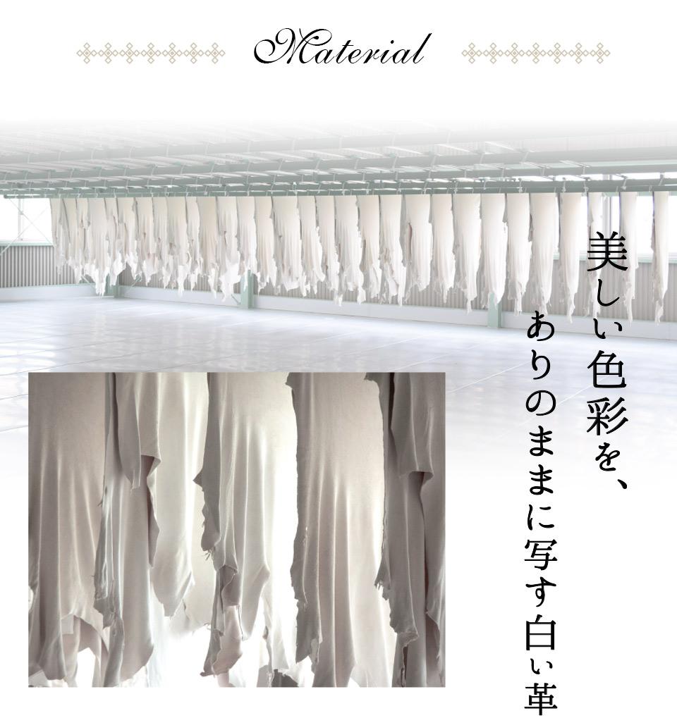 Material 美しい色彩を、ありのままに写す白い革。