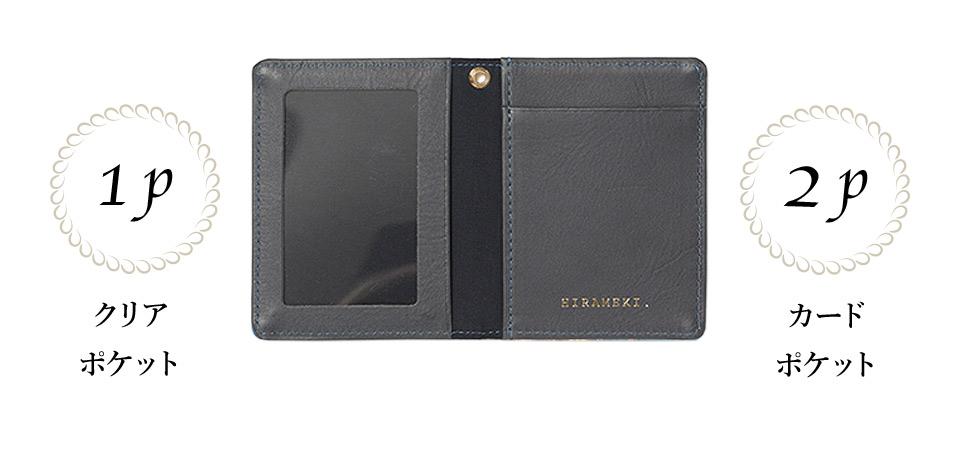 クリアポケット1p カードポケット2p
