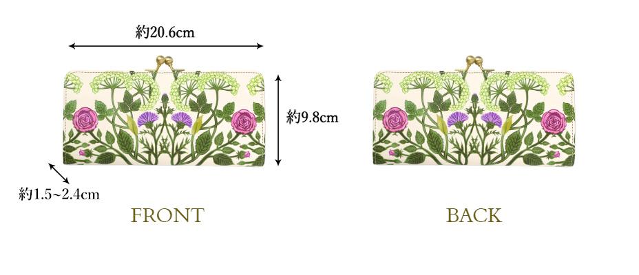 スリムガマグチ長財布 イングリッシュガーデン 各部の詳細なサイズ